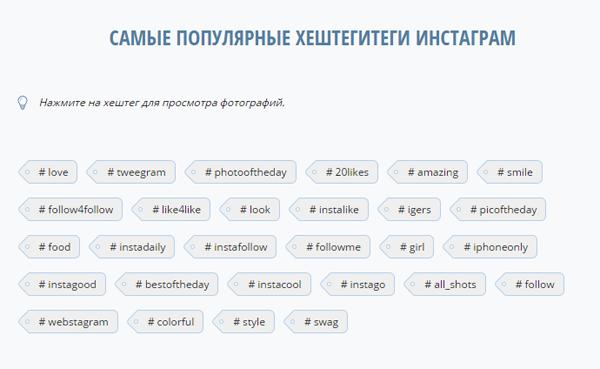 Хэштеги для лайков, подписчиков