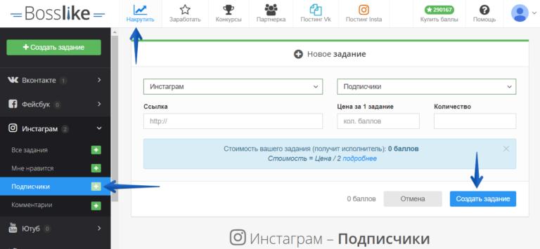 автоматическая накрутка подписчиков в инстаграм