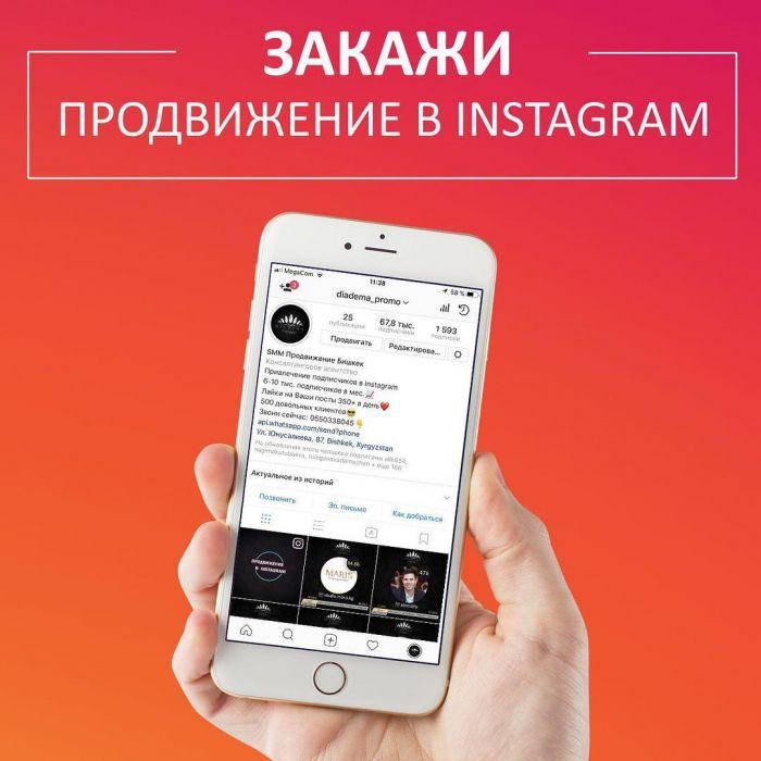 Заказать продвижение в Instagram