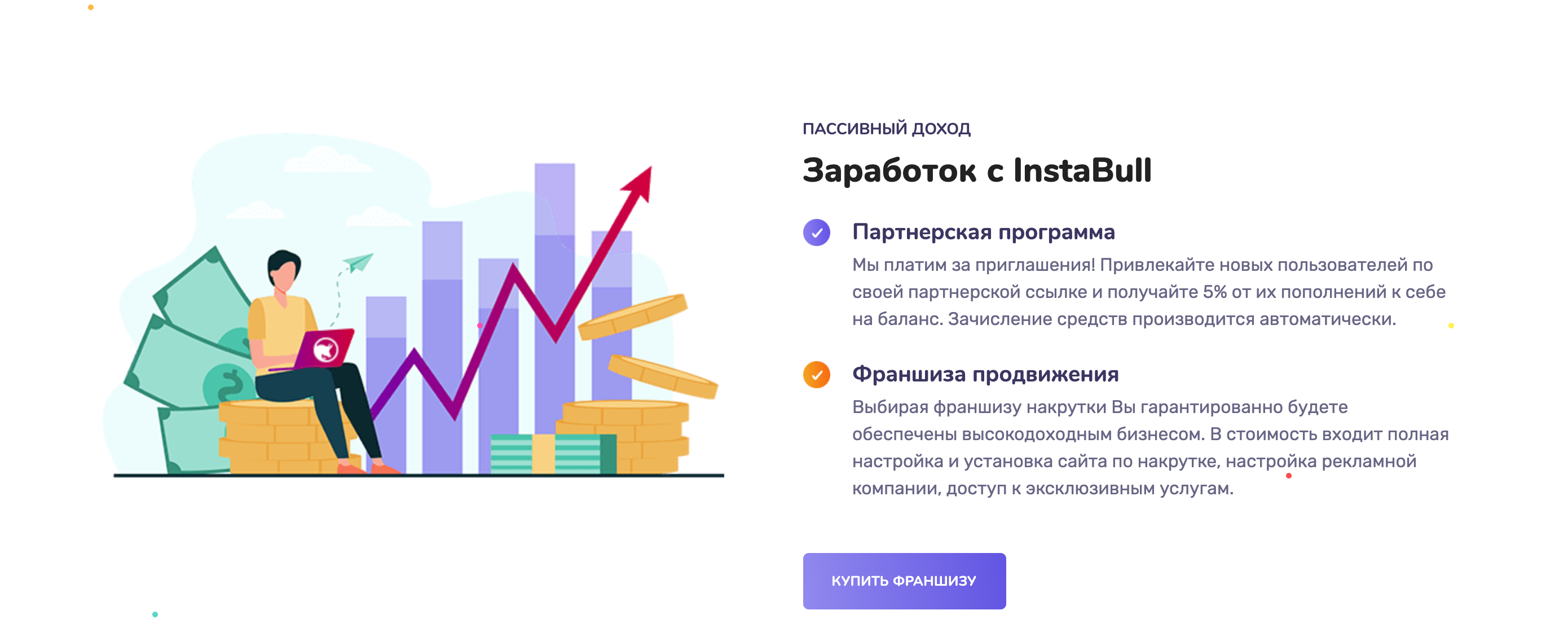 «InstaBull» – лучший сервис для накрутки в социальных сетях!